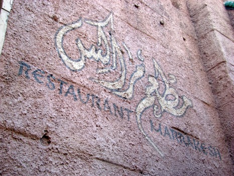 More signage for Restaurant Marrakesh at World Showcase
